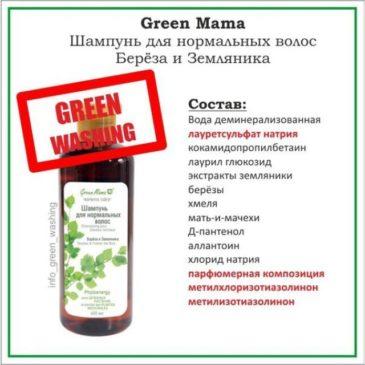 green mama шампунь