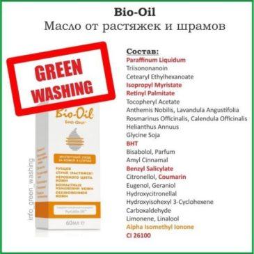 bio-oil масло от растяжек