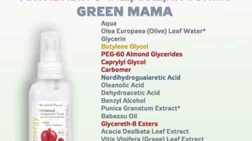 green mama очищающий тоник
