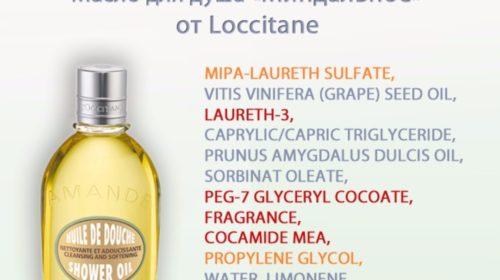 loccitane масло для душа