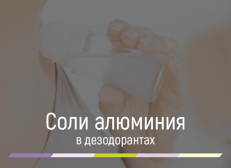 соли алюминия в дезодорантах