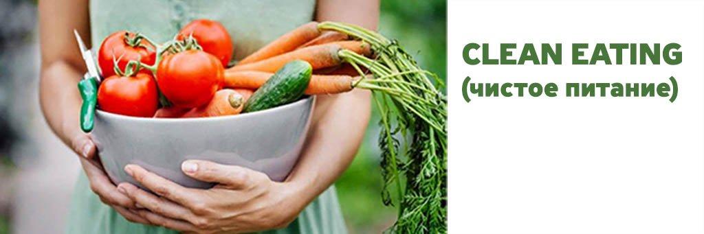 экологически чистое питание