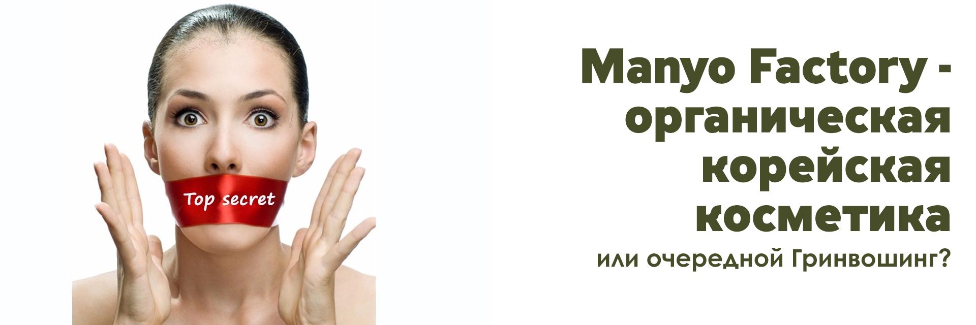 Manyo Factory корейская косметика