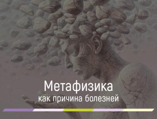 метафизика болезней