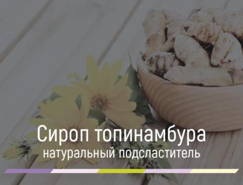сироп топинамбура вместо сахара