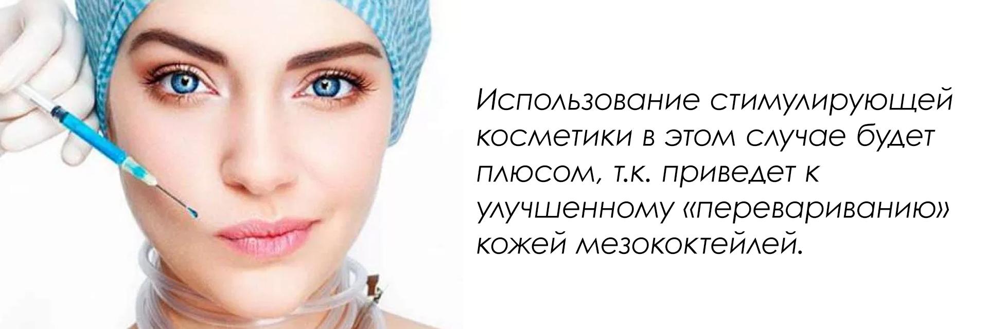 уколы красоты +для лица после
