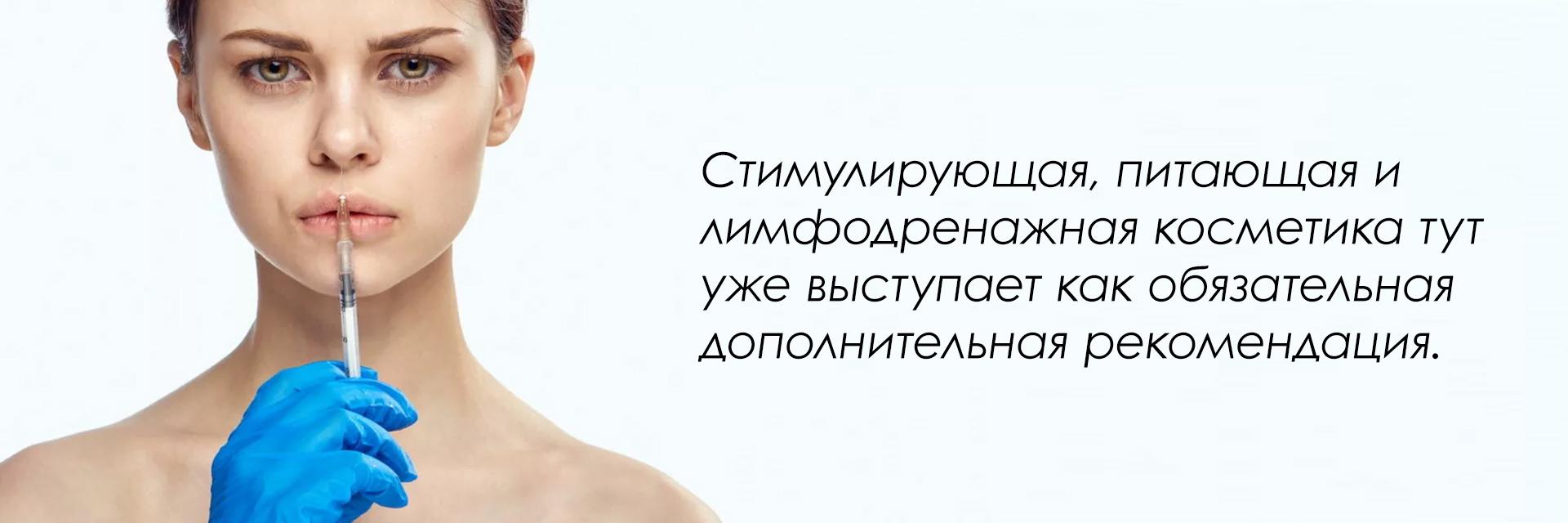 уколы красоты +для лица