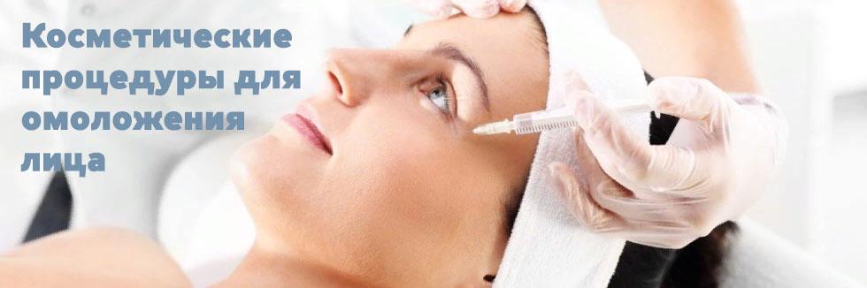 косметические процедуры для омоложения лица