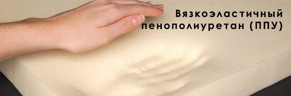 Ортопедическая подушка с эффектом памяти минусы