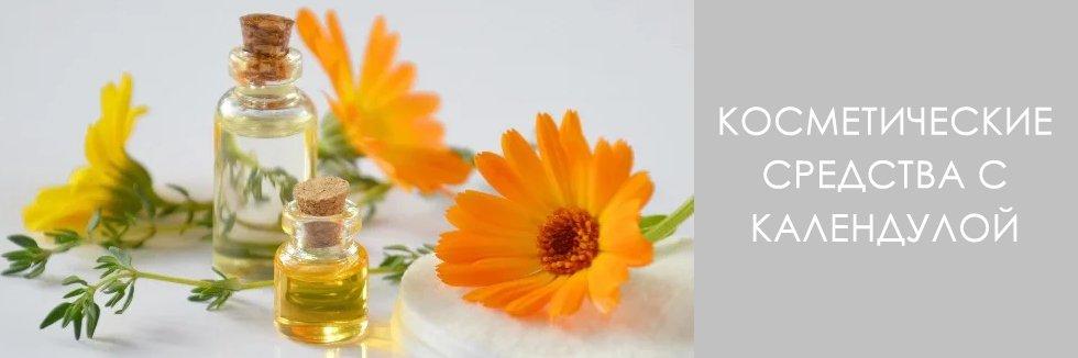 экстракт цветков календулы в косметике