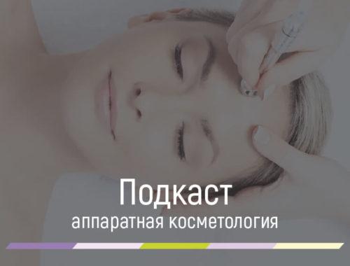 виды аппаратной косметологии для лица