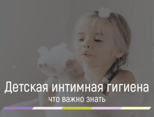 детская интимная гигиена