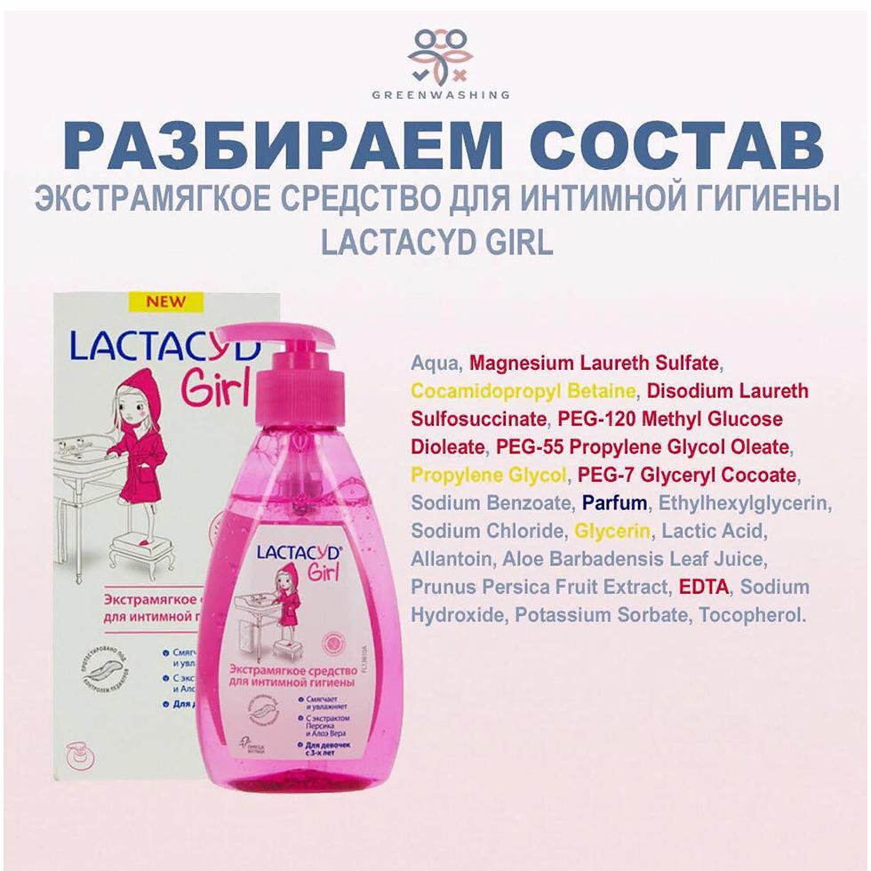 лактацид для интимной гигиены детский