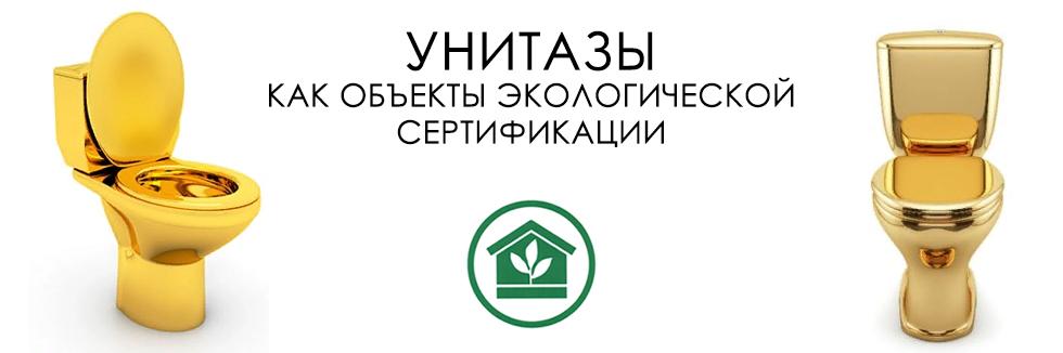 объекты экологической сертификации