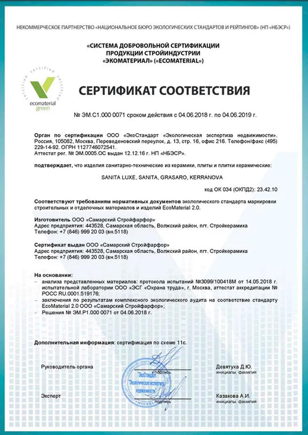 добровольная экологическая сертификация