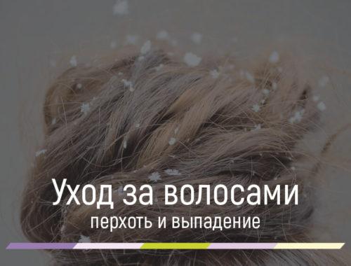 как избавиться от перхоти и выпадения волос