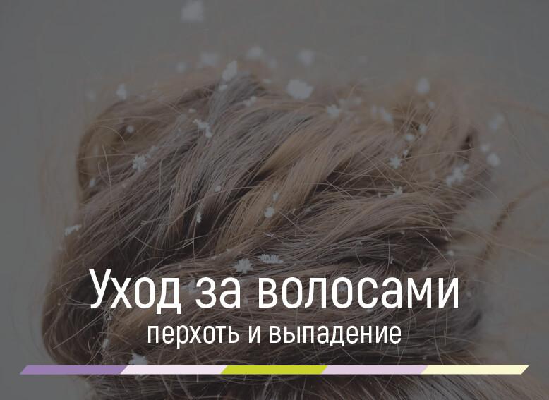Заботимся о красоте изнутри: витамины от перхоти и выпадения волос