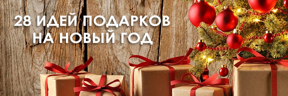интересные идеи подарков на новый год