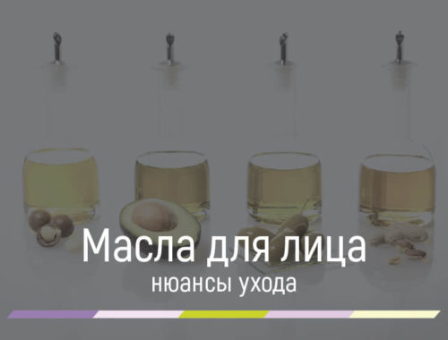 польза масел для кожи лица