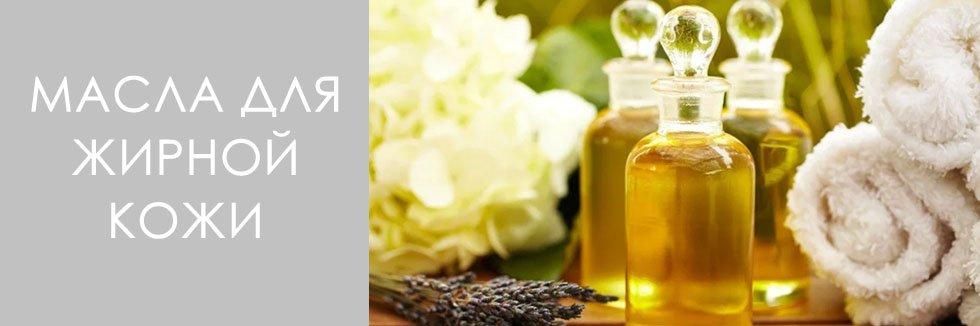масло для жирной кожи лица