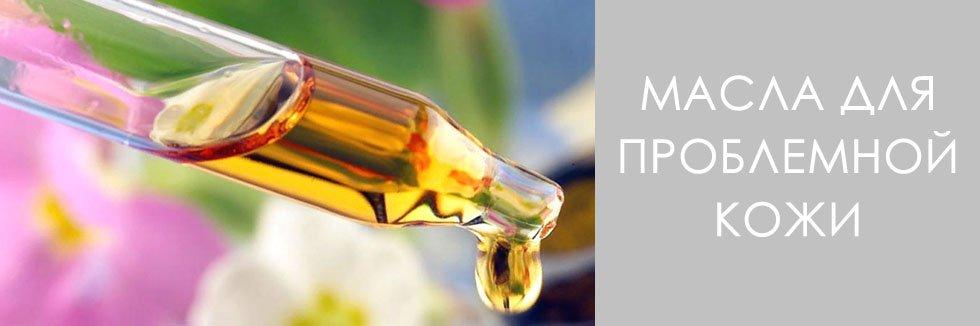 масло для проблемной кожи лица