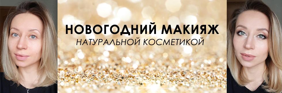 новогодний макияж 2019 года