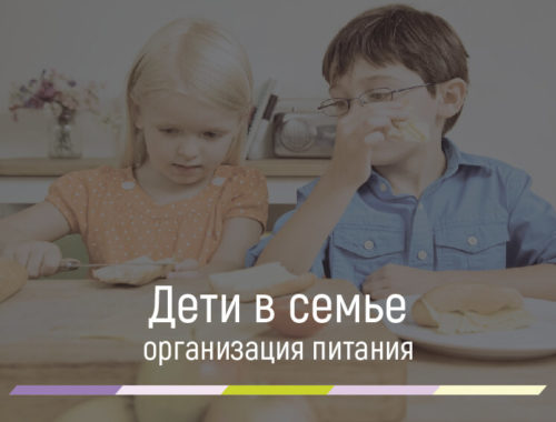 организация питания детей в семье