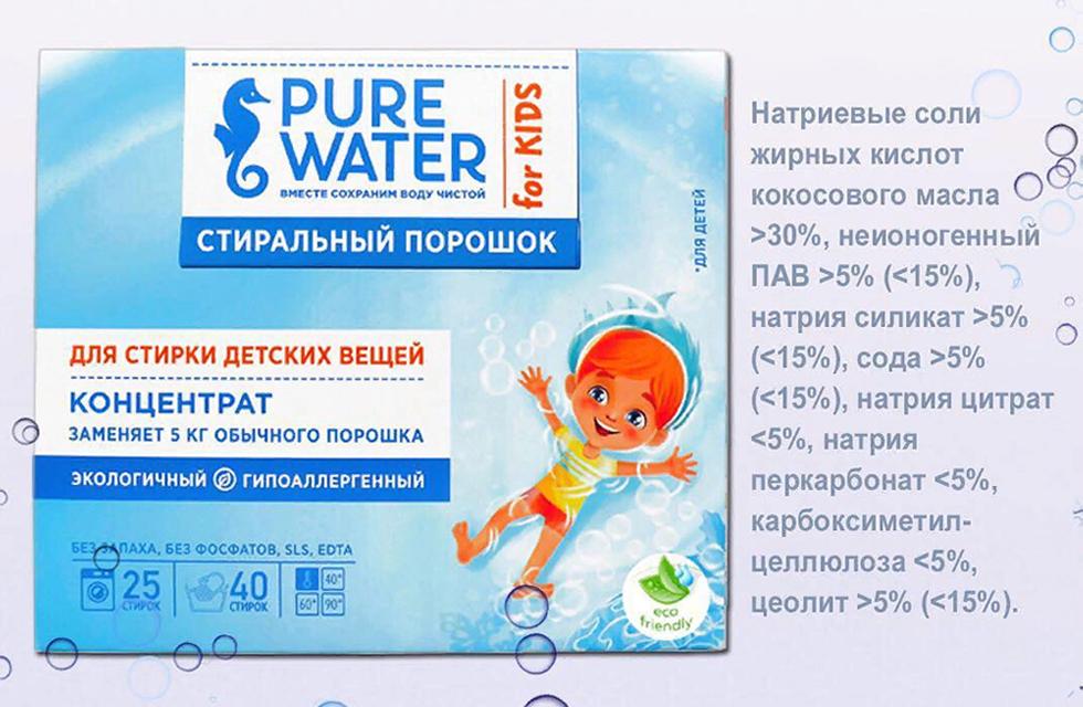 стиральный порошок экологически безопасный pure water