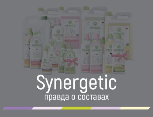 синергетик моющие средства состав