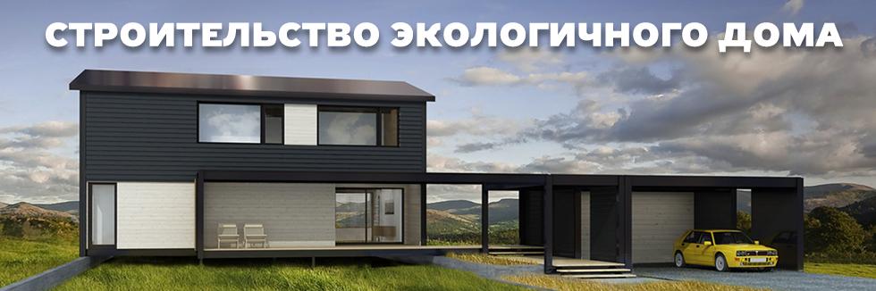 экологичное строительство домов