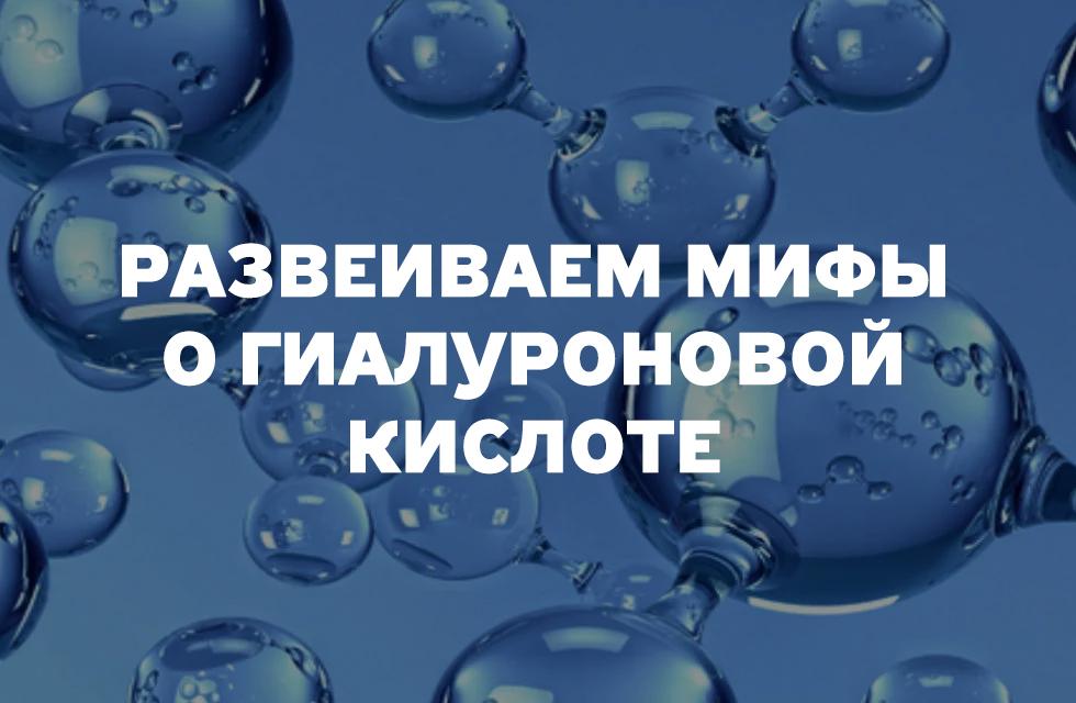 гиалуроновая кислота для лица