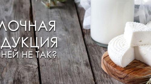 качество и безопасность молочной продукции
