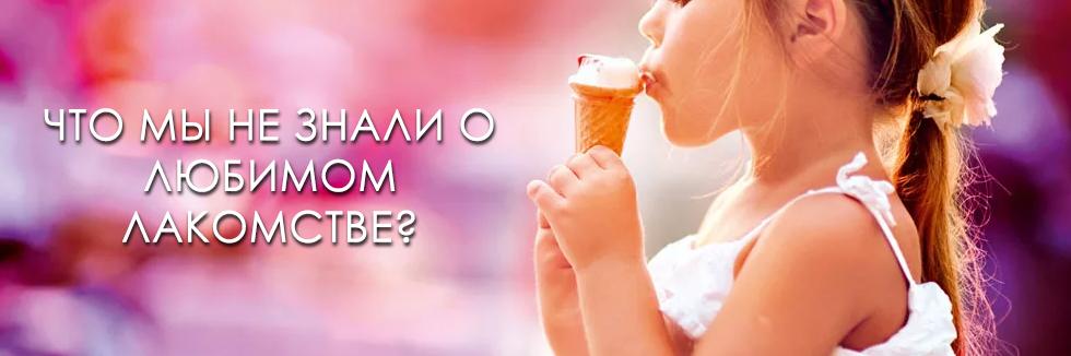 вся правда о мороженом