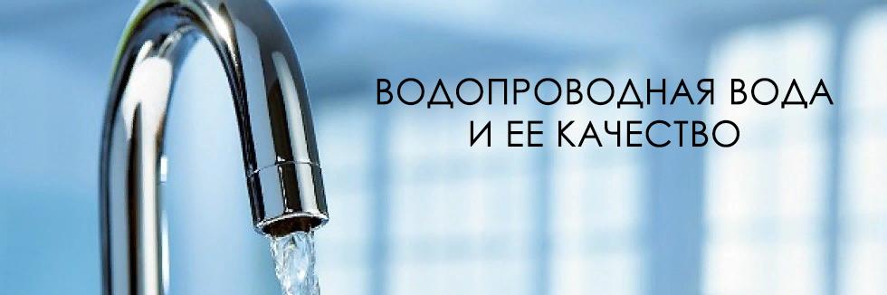 жесткость водопроводной воды