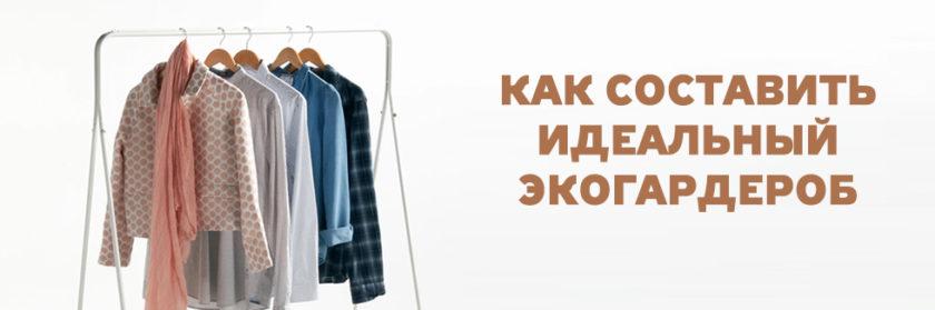 секрет идеального гардероба