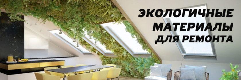 экологичные материалы для ремонта