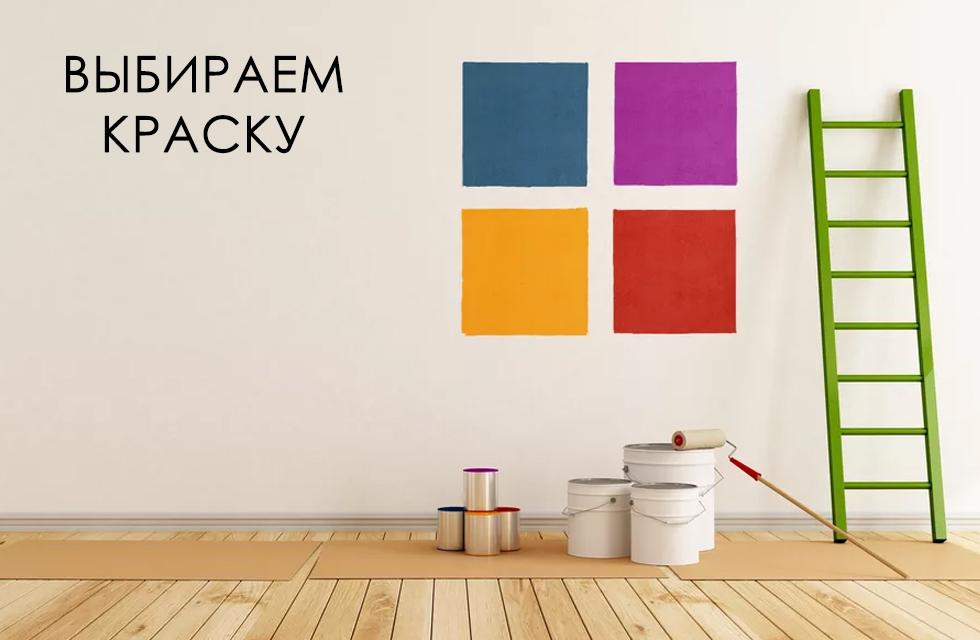 экологичная краска для стен