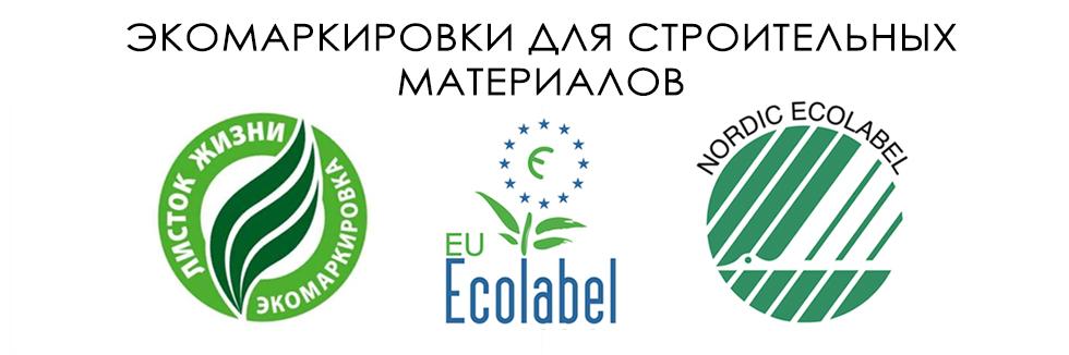 экологичные материалы для дома экомаркировка