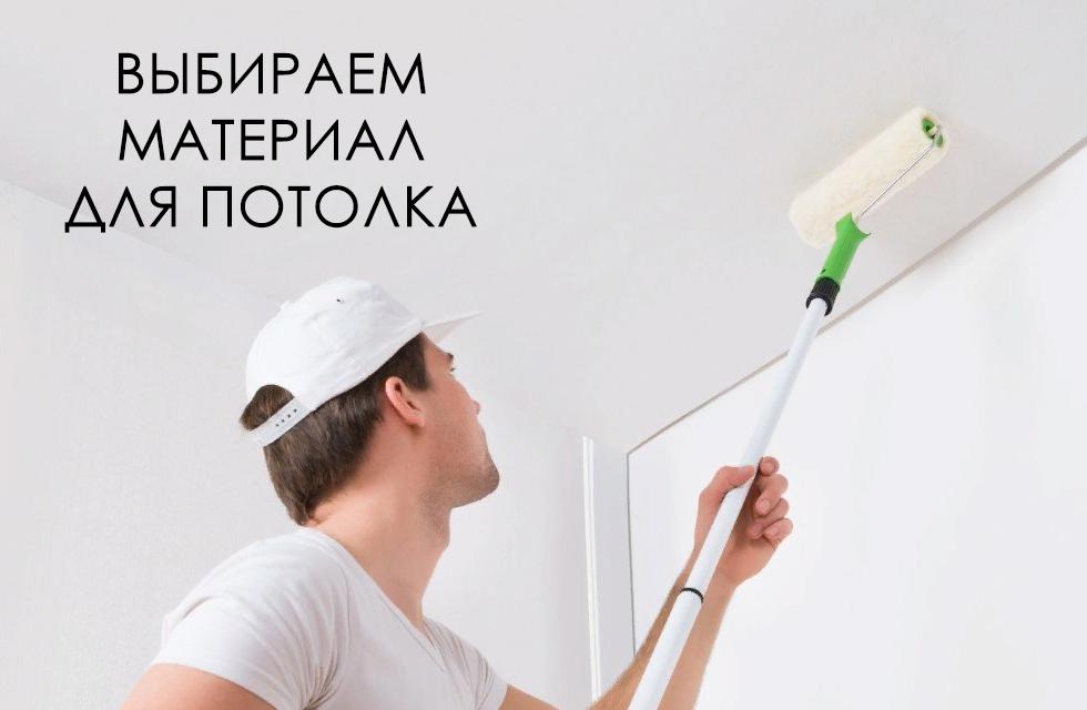 экологичные материалы для потолка