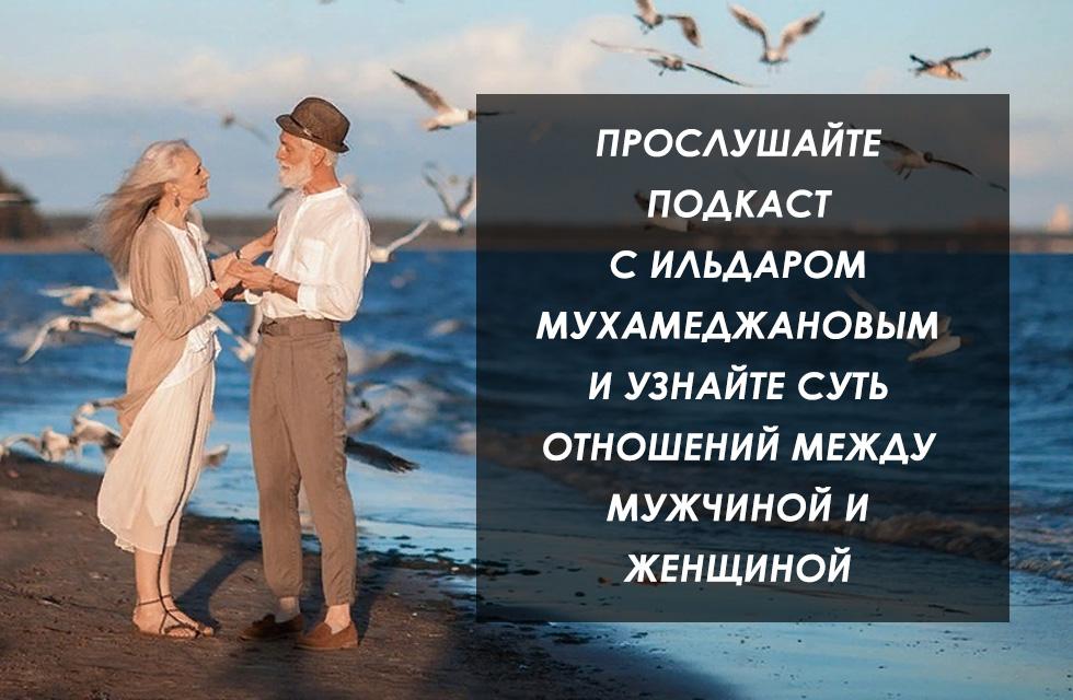 суть отношений мужчины и женщины