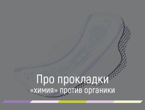 прокладки женские гигиенические