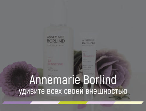 косметика annemarie borlind