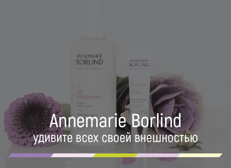 косметика annemarie borlind
