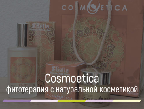Cosmoetica