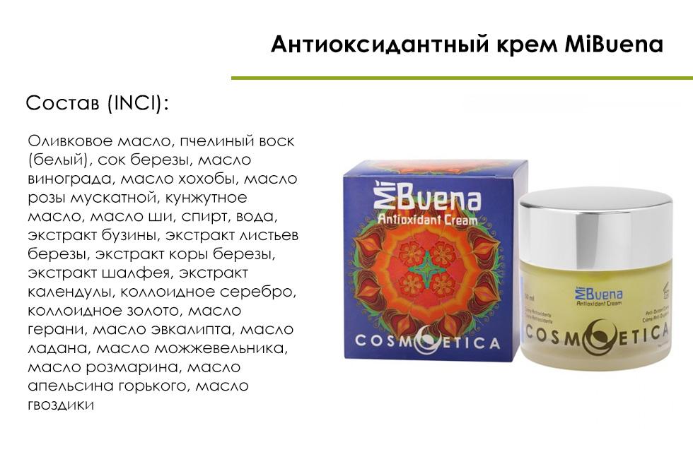Cosmoetica антиоксидантный крем