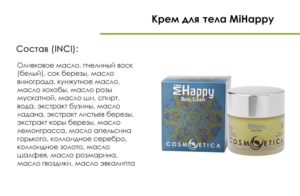 Cosmoetica крем для тела