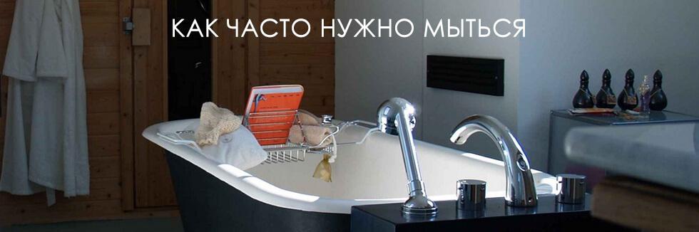 как часто нужно мыться человеку