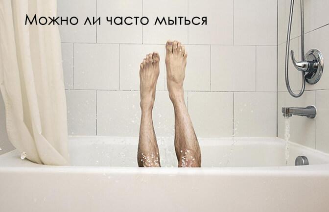 можно ли часто мыться
