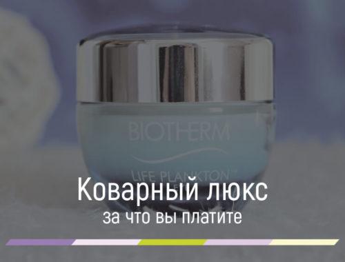 люксовая косметика для лица