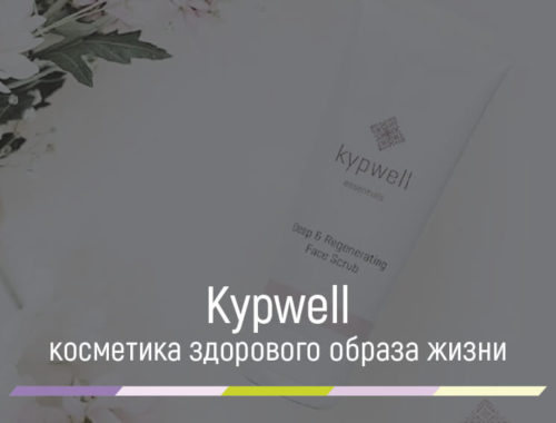 kypwell косметика